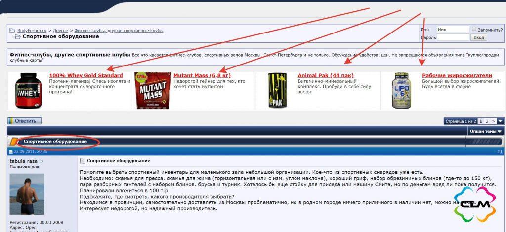 реклама на тематических сайтах
