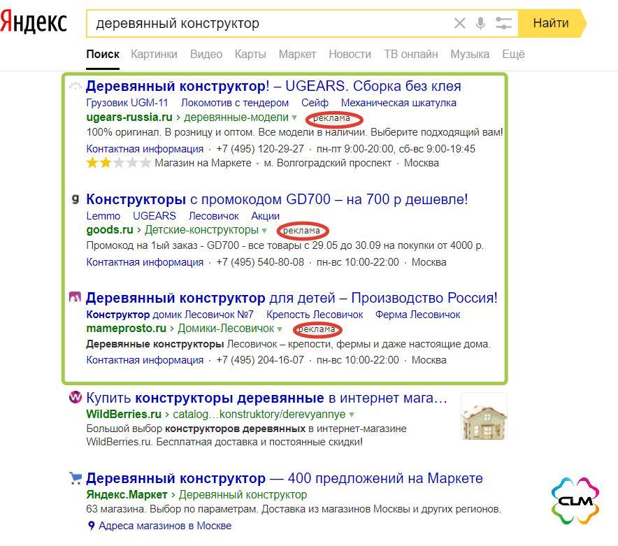 контекстная поисковая реклама в яндексе