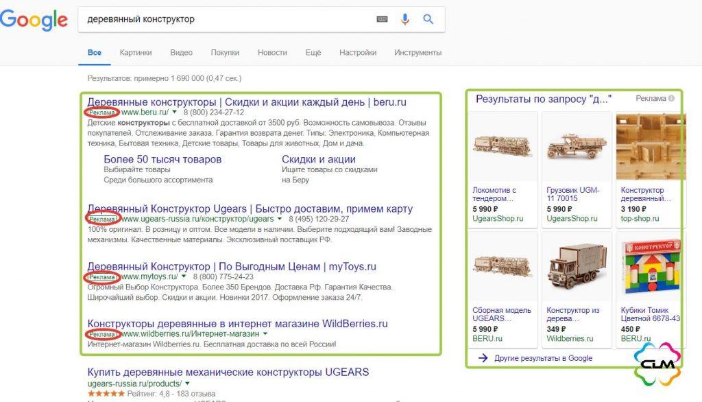 контекстная поисковая реклама в Гугле