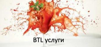 btl-uslugi