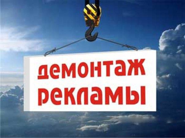 Монтаж и демонтаж рекламных конструкций